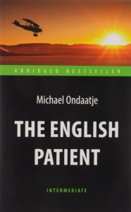 Английский пациент = The English Patient