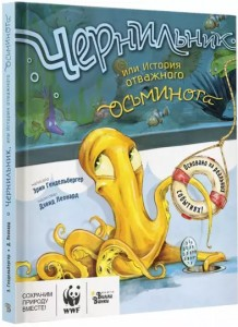 Inky the Octopus: Bound for Glory (po rosyjsku)