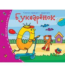 Małe Kziążeczki Z Zadaniami Alfabet Po Rosyjsku