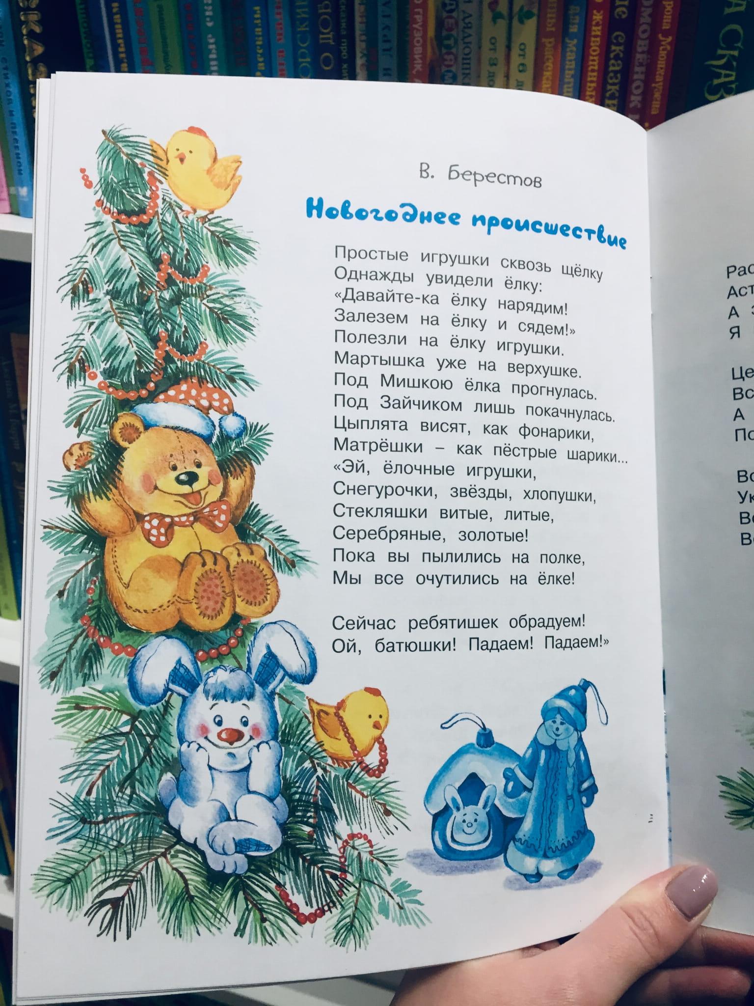 Urodziła Się W Lesie Choinka Wiersze Po Rosyjsku
