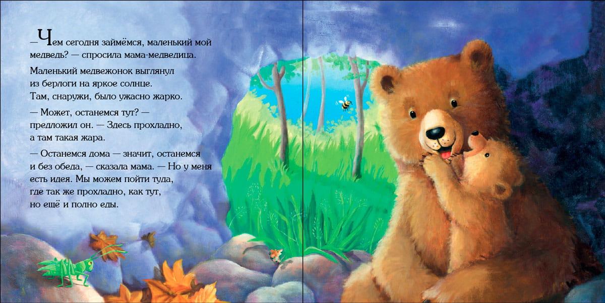 авто картинки с медвежатами и стихами самый