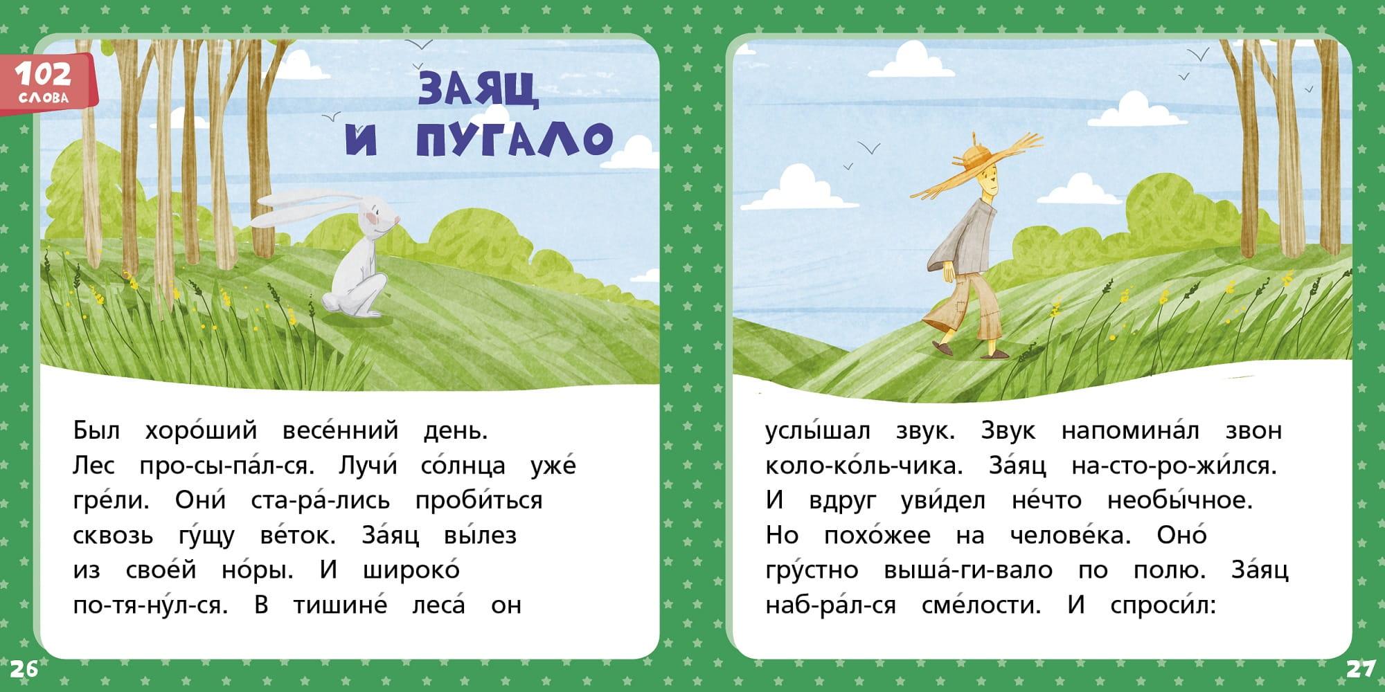 Сказки по слогам распечатать без картинок